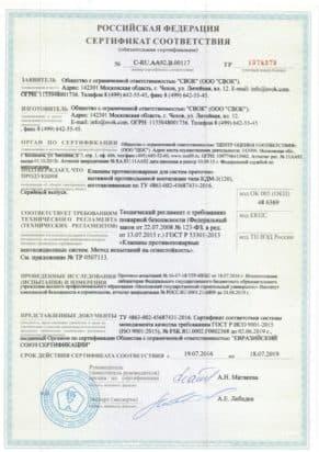 СЕРТИФИКАТ О СООТВЕТСТВИИ КЛАПАН ДЫМОВОЙ КДМ-3(120)