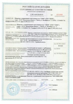 СЕРТИФИКАТ О СООТВЕТСТВИИ КЛАПАН ПРОТИВОПОЖАРНЫЙ FKS 120