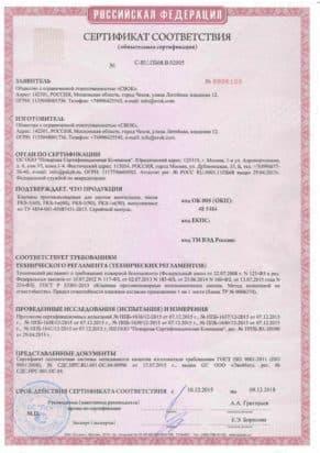 СЕРТИФИКАТ О СООТВЕТСТВИИ КЛАПАН ПРОТИВОДЫМНОЙ ВЕНТИЛЯЦИИ DKS (КДМ-2М)