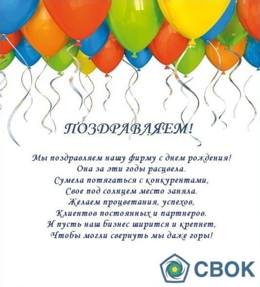 Открытки с днем рождения предприятия коллективу