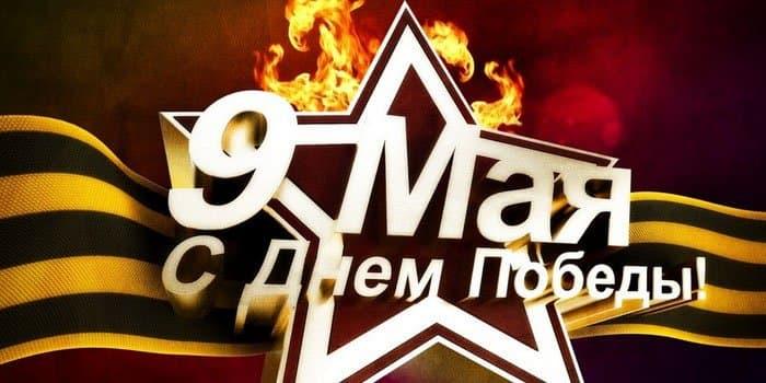 Поздравляем с 9 мая! С Днём победы!