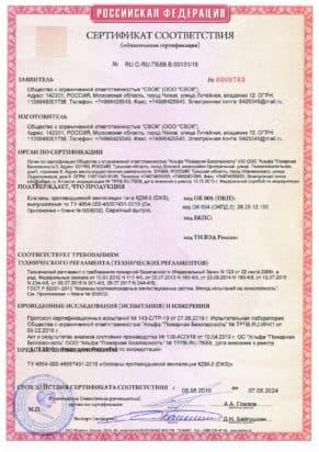 СЕРТИФИКАТ О СООТВЕТСТВИИ Клапан дымовой DKS (КДМ-2М)