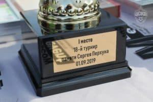 18-й турнир памяти Перхуна. «СВОК» — Чемпион кубка!