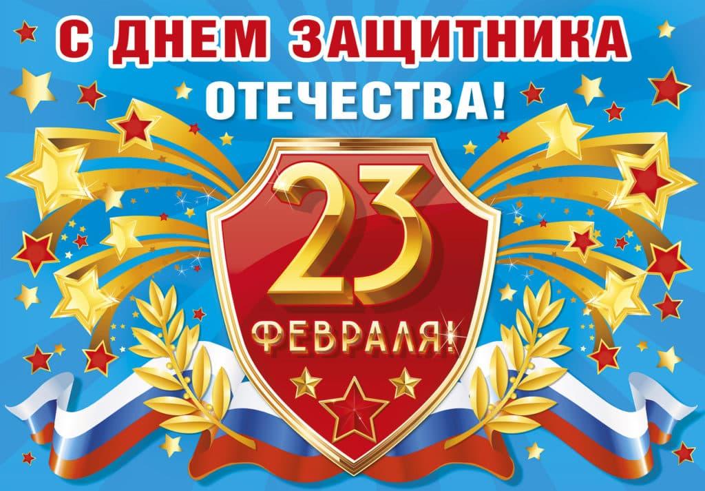 С 23 февраля! С Днем защитника Отечества!