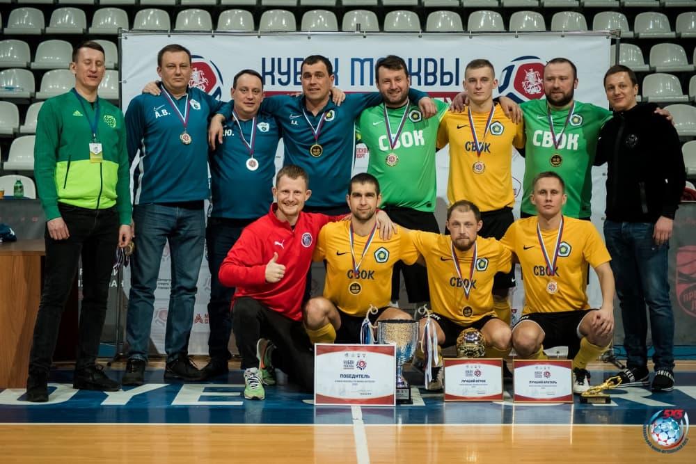 «СВОК» — Чемпион «Открытого Кубка Москвы»