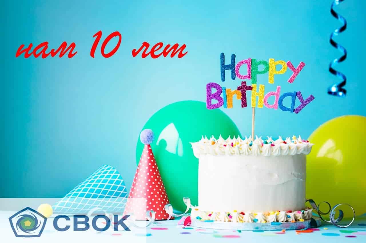 Компании «СВОК» 10 лет!