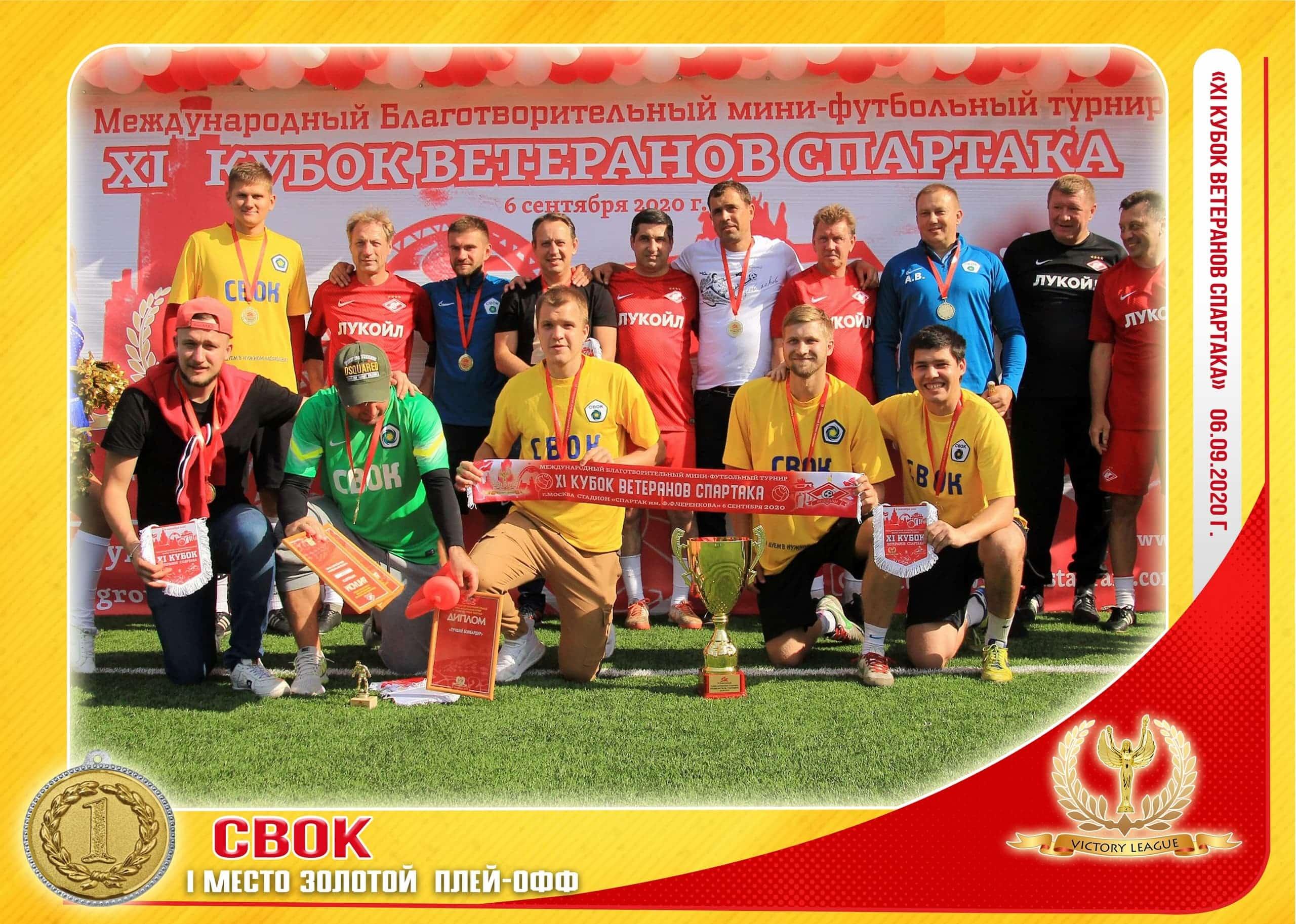 Мини-футбольный турнир «XI Кубок Ветеранов Спартака»