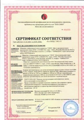 СЕРТИФИКАТ О СООТВЕТСТВИИ КДМ3 на показатель EI120